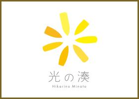 光の湊のロゴ