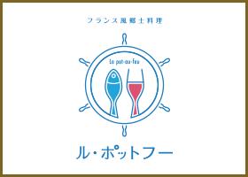ル・ポットフーのロゴ